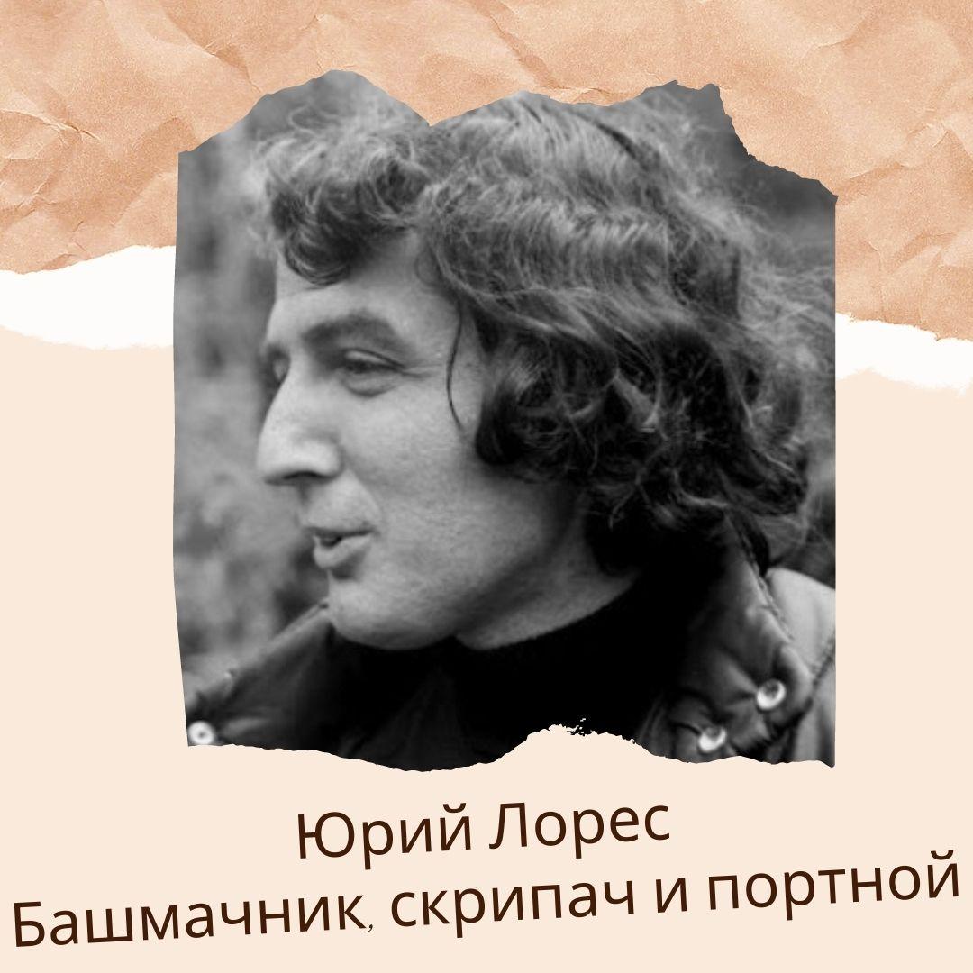 """Юрий Лорес """"Башмачник, скрипач и портной"""""""
