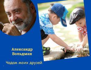 Александр Вольдман Чадам моих друзей