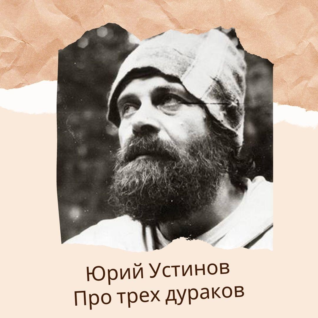 """Юрий Устинов """"Про трех дураков"""""""